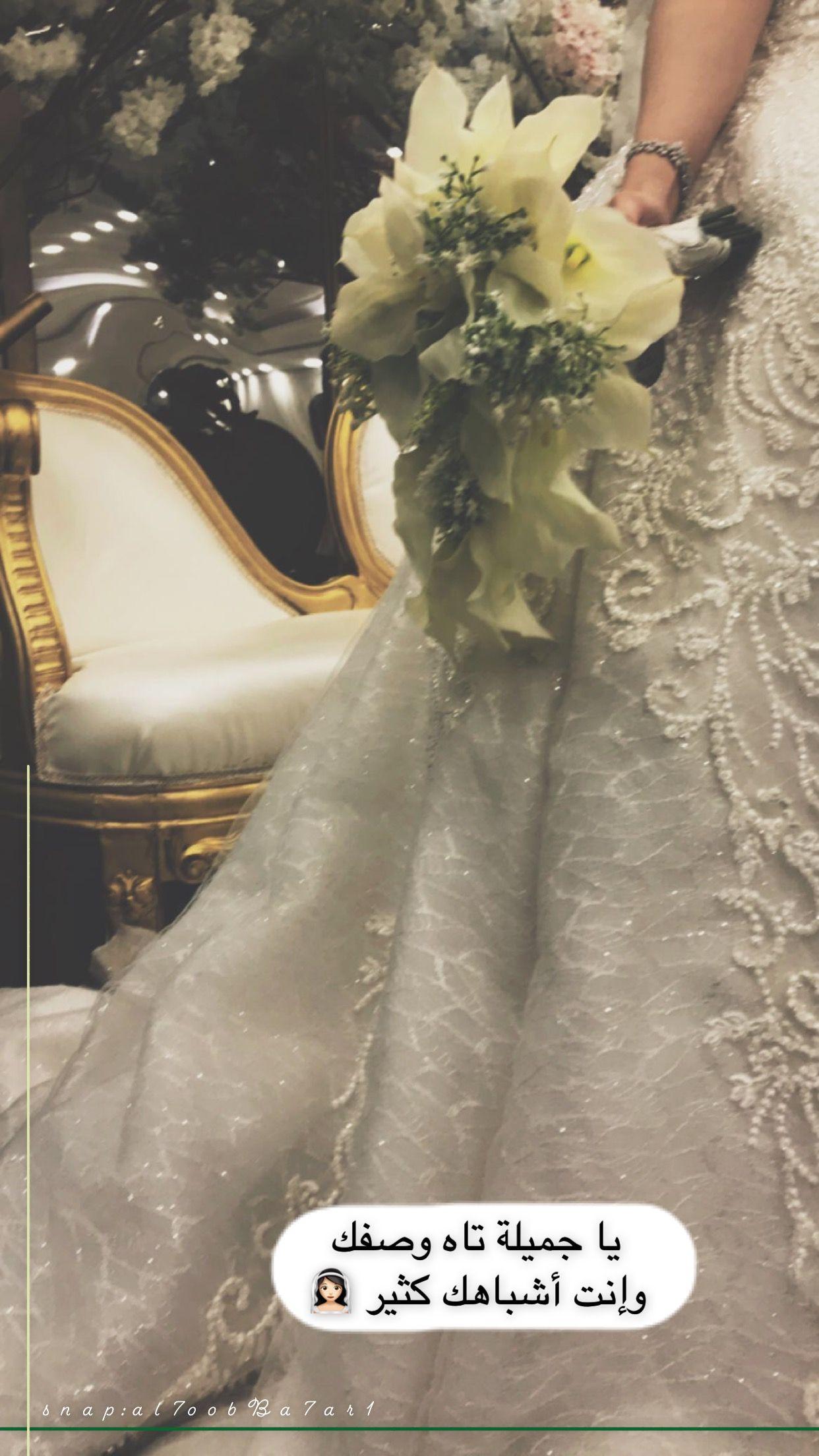 همسة يا جميلة تاه وصفك وإنت أشباهك كثير تصويري تصويري سناب تصميمي تصميم زواج عرس زفاف صديقتي Arabian Wedding Arab Wedding Bride Quotes