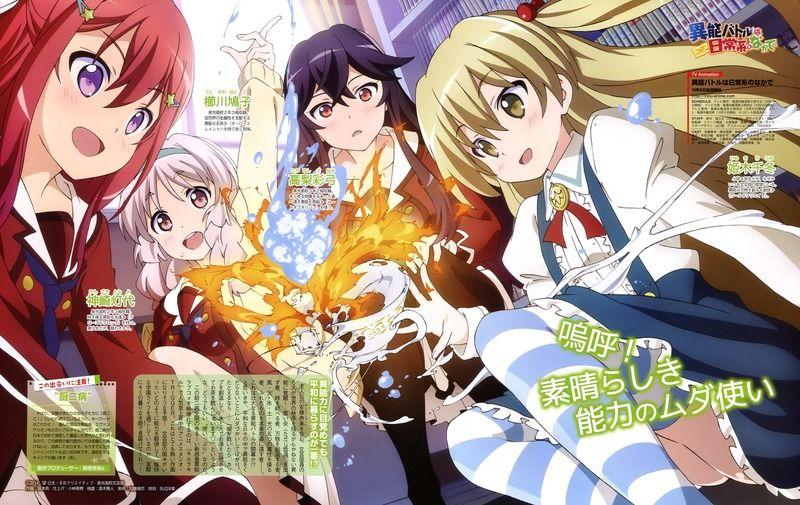 Inou Battle Wa Nichijou Kei No Naka De list of what im