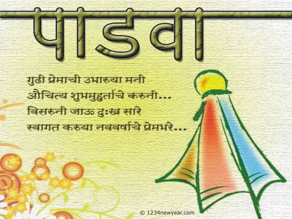 Gudi Padwa Marathi Greetings Happy gudi padwa images