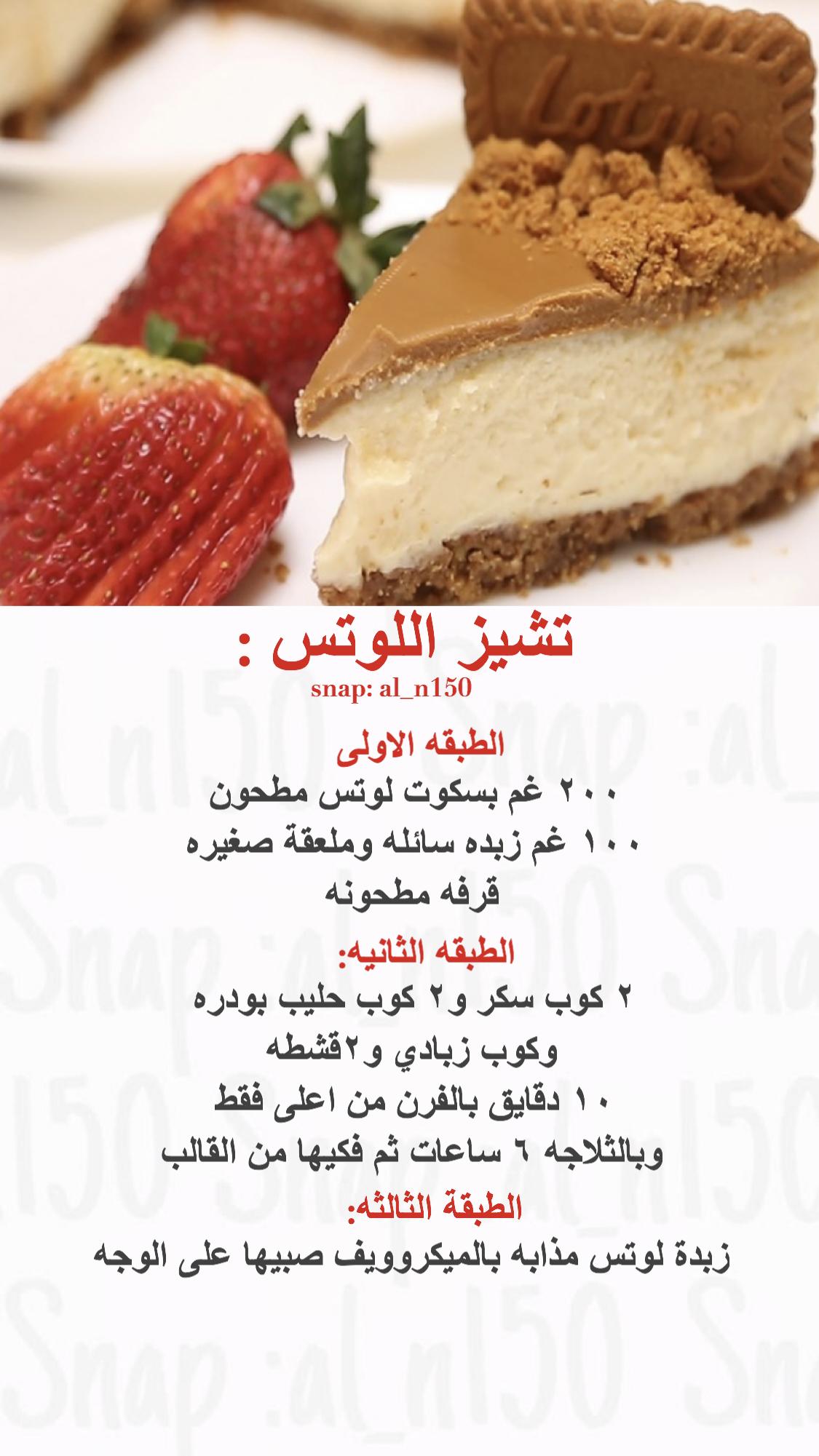 تشيز اللوتس Healty Food Sweet Recipes Arabian Food