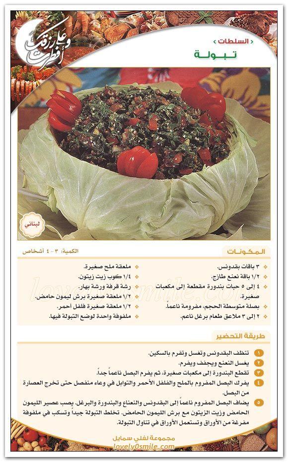 بطاقات وصفات اكلات رائعة سلسلة Arabic Food Turkish Recipes Recipes