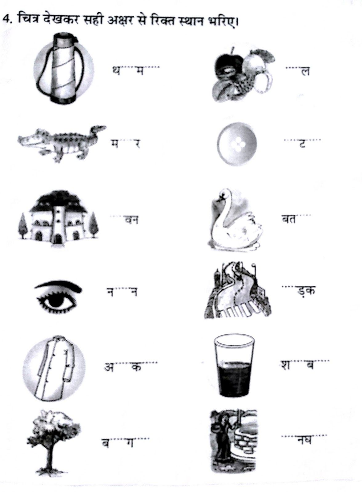 Hindi project Hindi worksheets Hindi alphabet, Hindi