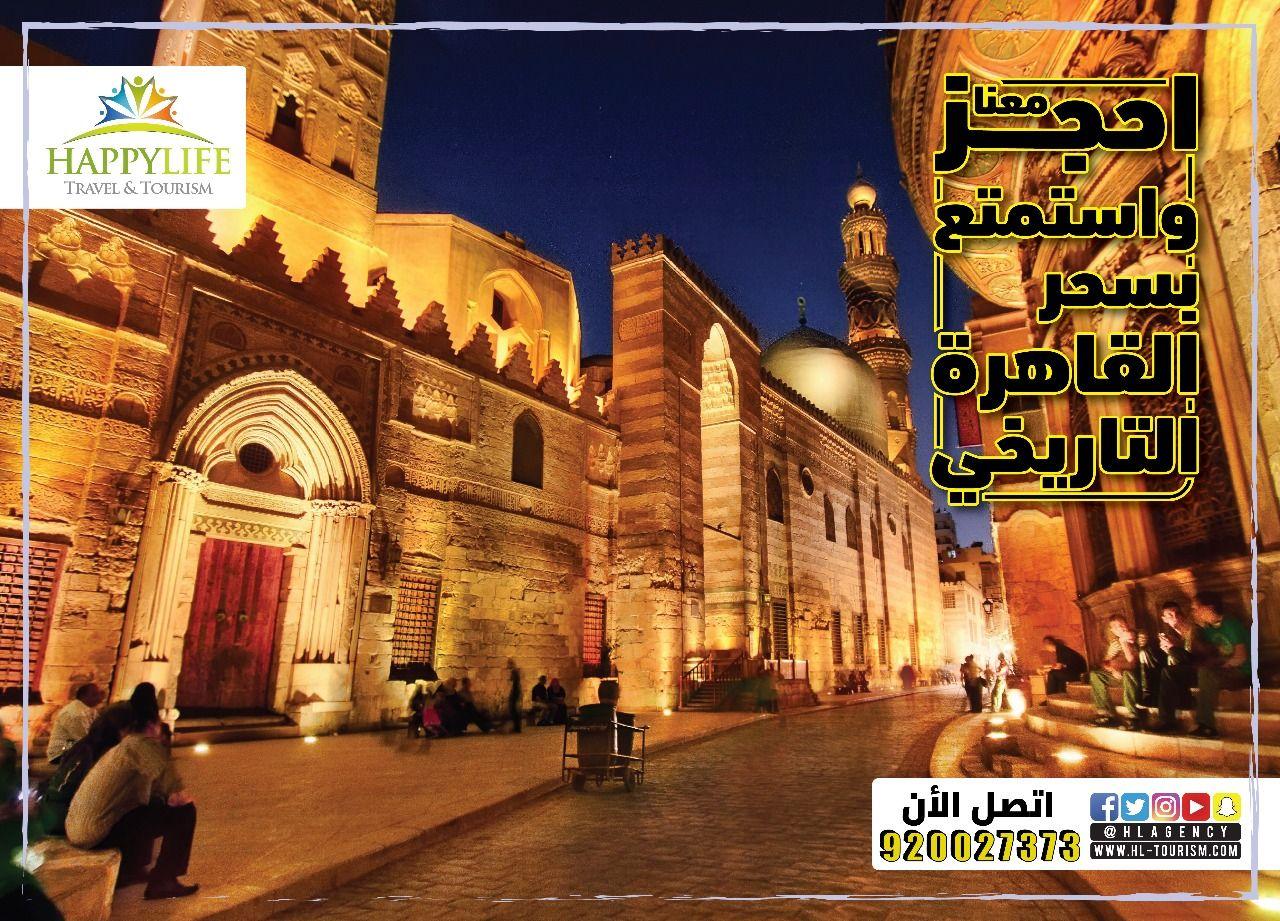 القاهرة جوهرة الشرق مدينة الألف مئذنة تعد من أكثر مدن الشرق التي استأثرت بالكتابة والتاريخ خلال عمرها الذي يزيد على الألف ع Travel And Tourism Tourism Travel