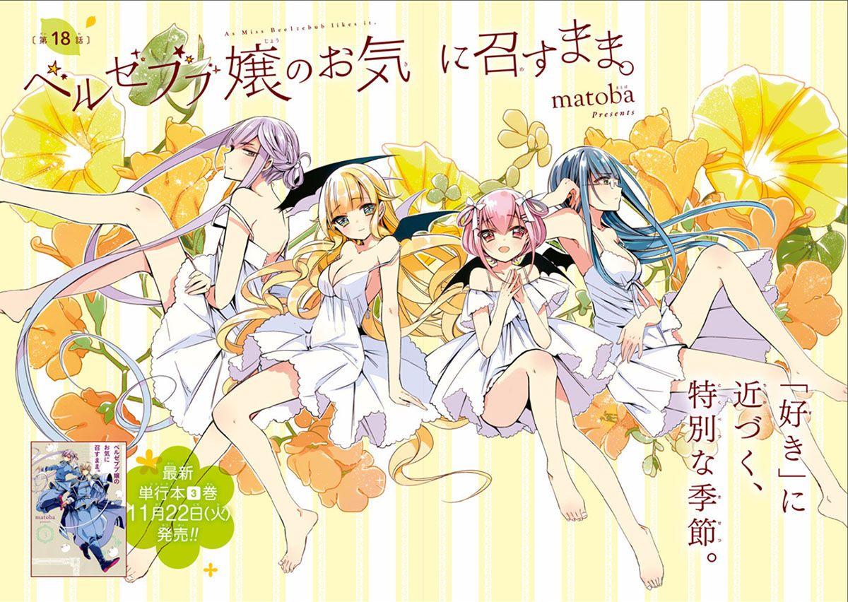 ベルゼブブ嬢のお気に召すまま ガンガンonline anime anime characters art