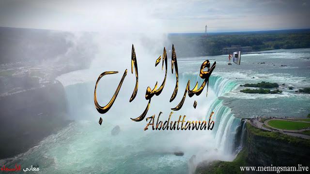 معنى اسم عبد التواب وصفات حامل هذا الاسم Abd Eltawab Movie Posters Poster Movies