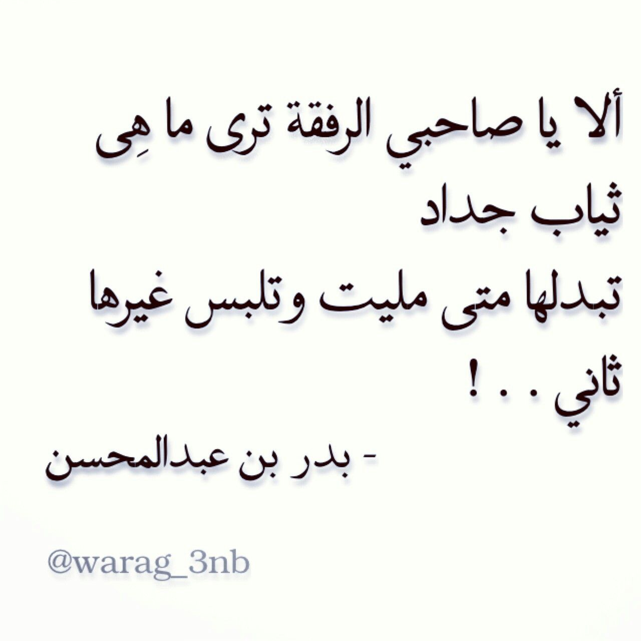 Pin by نونة نونة on أشعار | Arabic quotes, Friend friendship