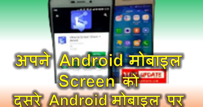 Screen Mirroring या Screen Sharing अपने Android Mobile से