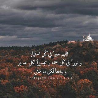صور دينية اجمل الصور الدينية المكتوب عليها ادعية Pictures Lockscreen Screenshot Screenshots