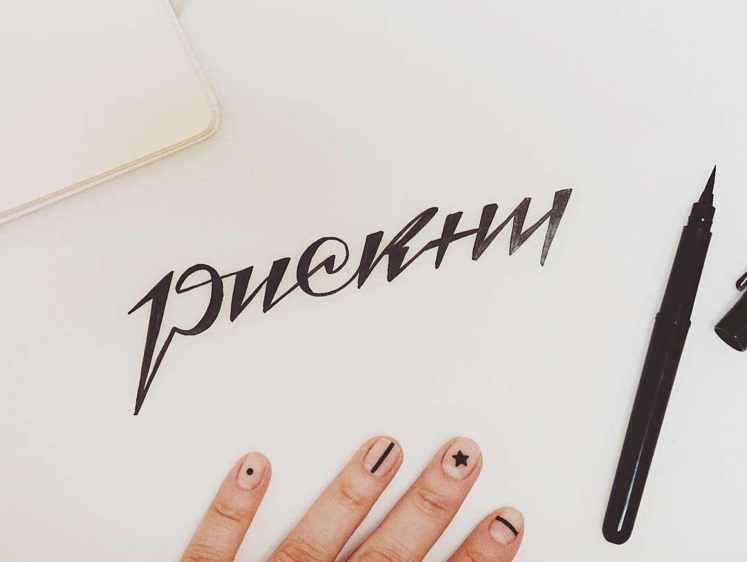 Фриланс каллиграфия удаленная работа бухгалтером на дому вакансии ижевск