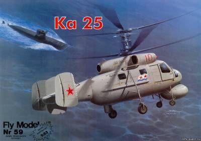 Paper Model ASW Ka-25 | Вертолеты, Фильм авиатор, Авиация