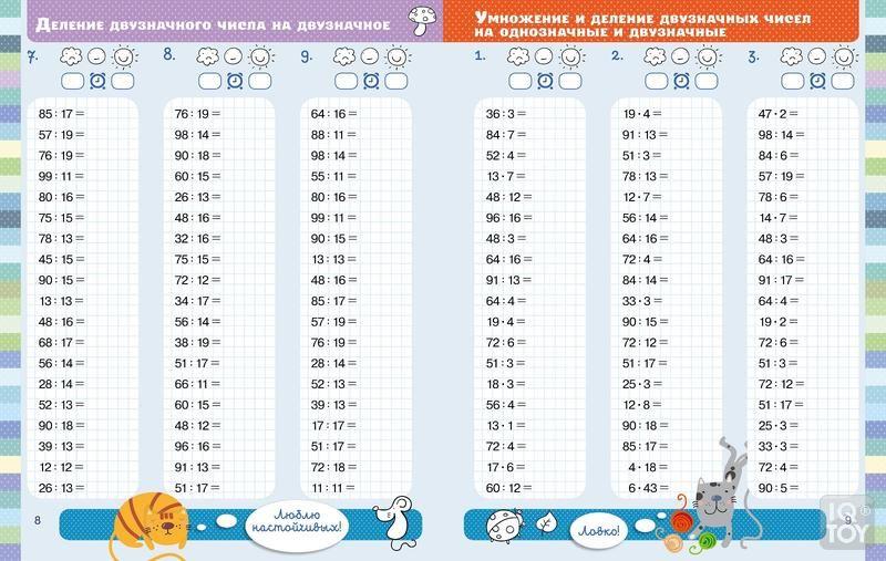 нефедова узорова математика 3 4 класс внетабличное умножение и деление скачать