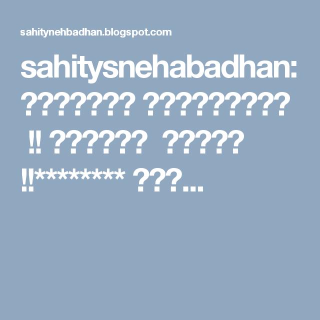sahitysnehabadhan: साहित्य स्नेहबंधन !! देवाची भक्ती !!******** श्र...