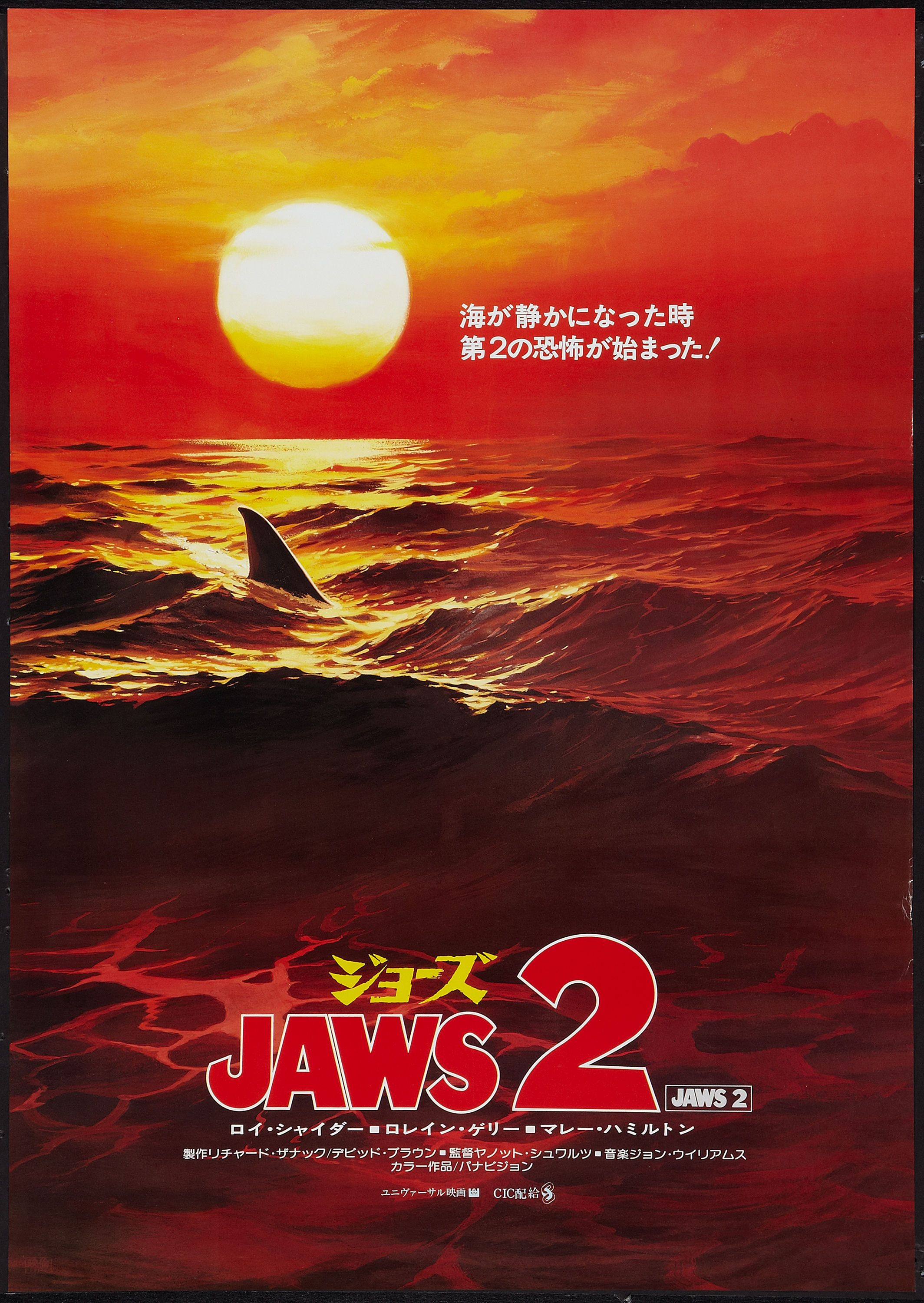 Jaws 2 (1978) - Japanese Poster