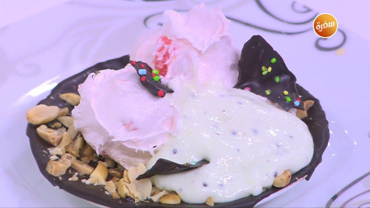 طريقة تحضير آيس كريم فواكه نجلاء الشرشابي Food Desserts Pudding