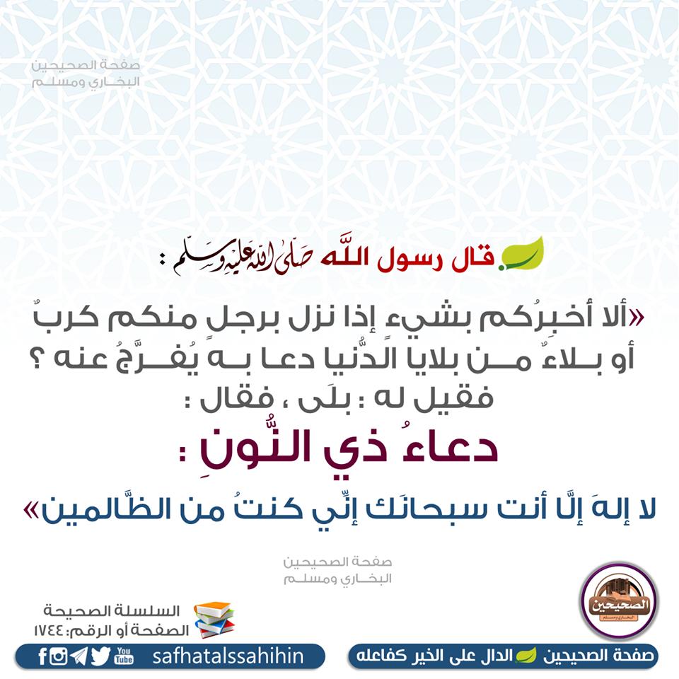 Pin By Gihan Fawzy On من السنة النبوية المشرفة Islam Hadith Words Prayers