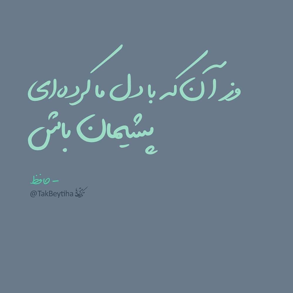 حافظ وز آن که با دل ما کرده ای پشیمان باش حافظ Persian Poetry Persian Poem Farsi Poem