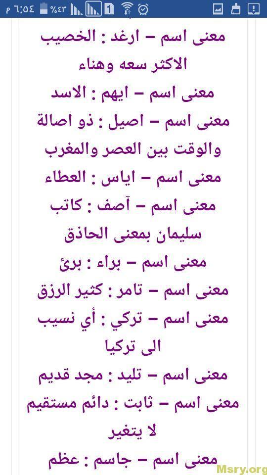 أسماء بنات 2021 مصرية وعربية جديدة ومعانيها موقع مصري Names Math New Names