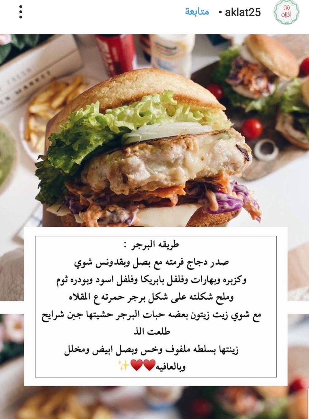 برجر من صدور الدجاج Cookout Food Diy Food Recipes Food Dishes