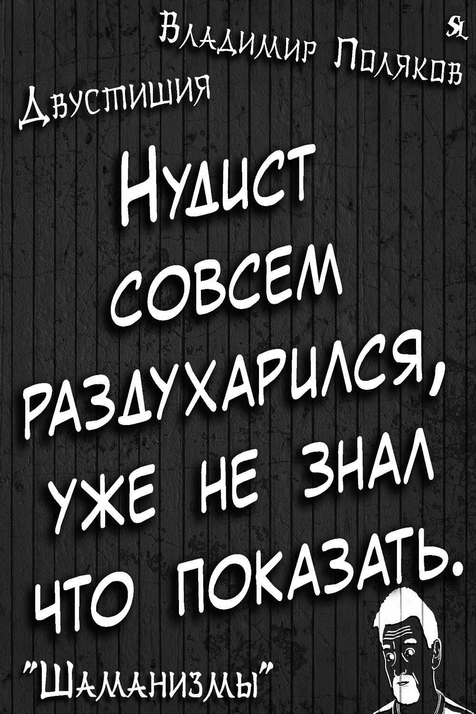 Dvostishie Shamanizmy Shutki Prikol Yumor Jokes Funny Humor Memes Shaman Ledentsov Sl Shaman In 2021 Funny Jokes Quotations Quotes