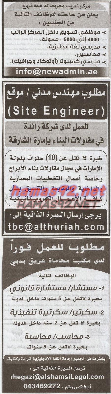 وظائف خاليه فى الامارات وظائف جريدة الخليج الخميس 18 12 2014 Words Word Search Puzzle