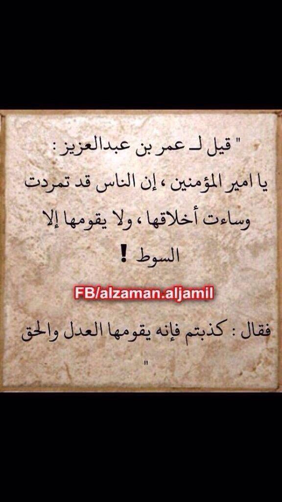 عمر بن عبدالعزيز العدل الحق الاسلام Arabic Calligraphy Calligraphy Islam