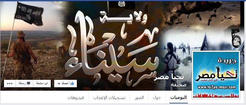 هنا مصر داعش يخترق صفحة تحيا مصر عبر الفيس بوك وينشر العديد من الصور Art Places To Visit Visiting