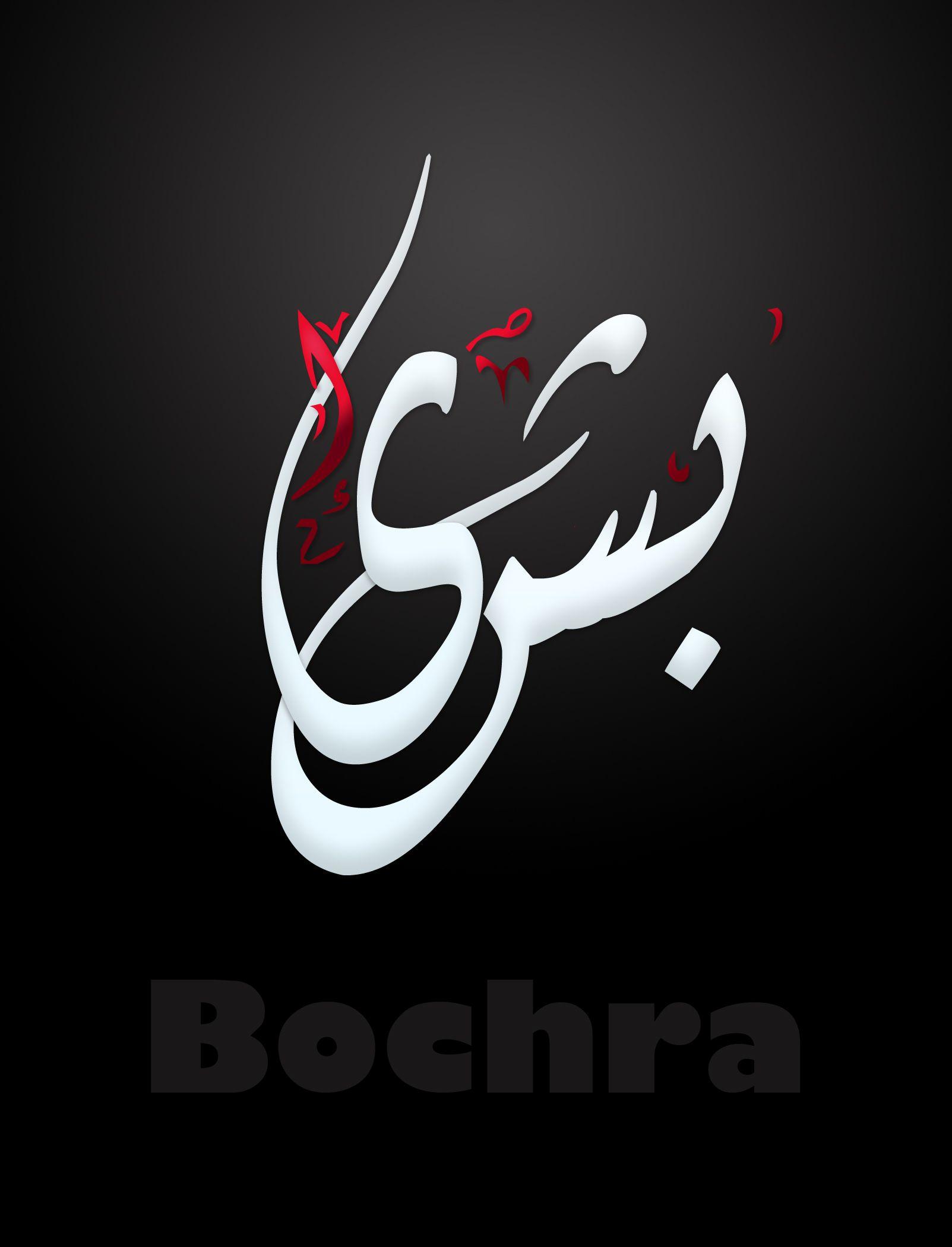 Bochera بشرى Monogram Logo Design Calligraphy Name Islamic Art Calligraphy