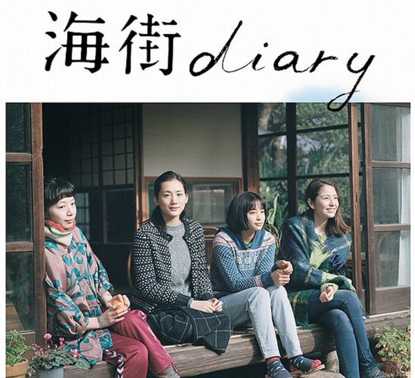 綾瀬はるかさんと長澤まさみさんはどっちが格上なのか 海街diary 海町diary 綾瀬はるか