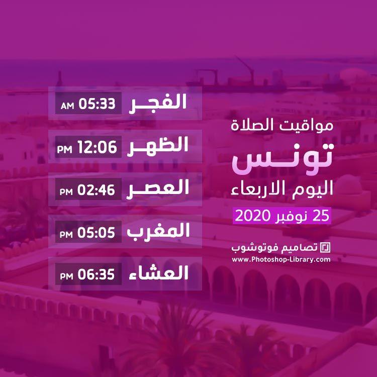 بطاقة مواقيت الصلاة مدينة تونس تونس ٢٥ نوفمبر ٢٠٢٠ Neon Signs Photoshop