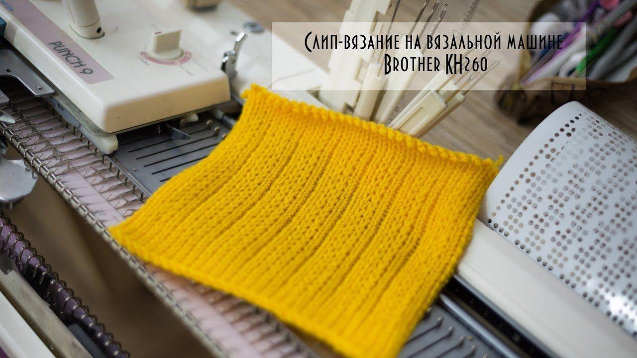 слип вязание на вязальной машине Brother Kh260 Kr260 Slip Knitting