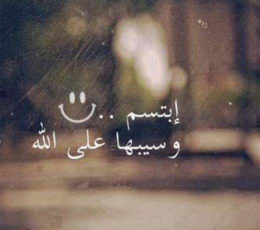 صور ابتسم و سيبها على الله Sowarr Com موقع صور أنت في صورة Queen Quotes Arabic Quotes Words