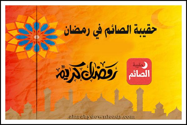 تحميل برنامج حقيبة الصائم في رمضان 2020 دليل المسلم الشامل لكافة أحكام وفتاوي وآداب الصيام Ramadan