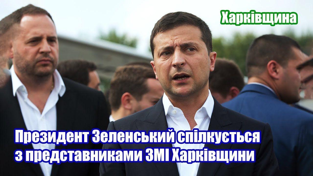 Zelenskij Na Harkivshini Prezident Spilkuyetsya Z Predstavnikami Zmi Playbill Broadway