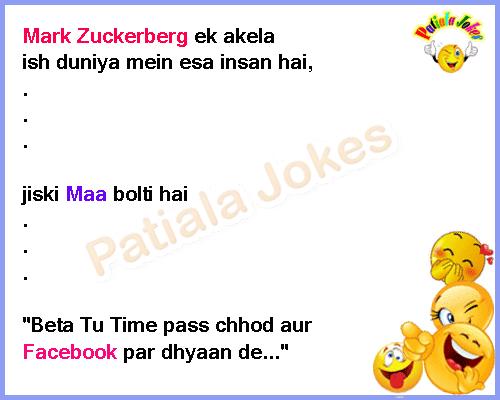 funny jokes, comedy jokes, hindi jokes   Patialajokes
