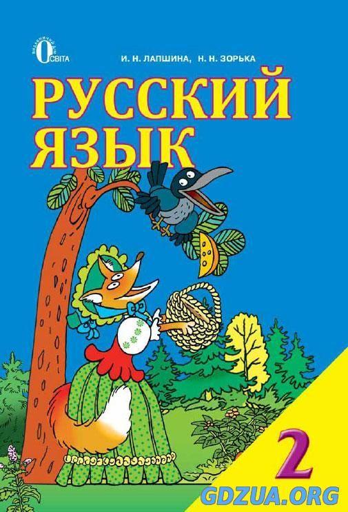 Русский язык 2 класс рамзаева учебник решебник