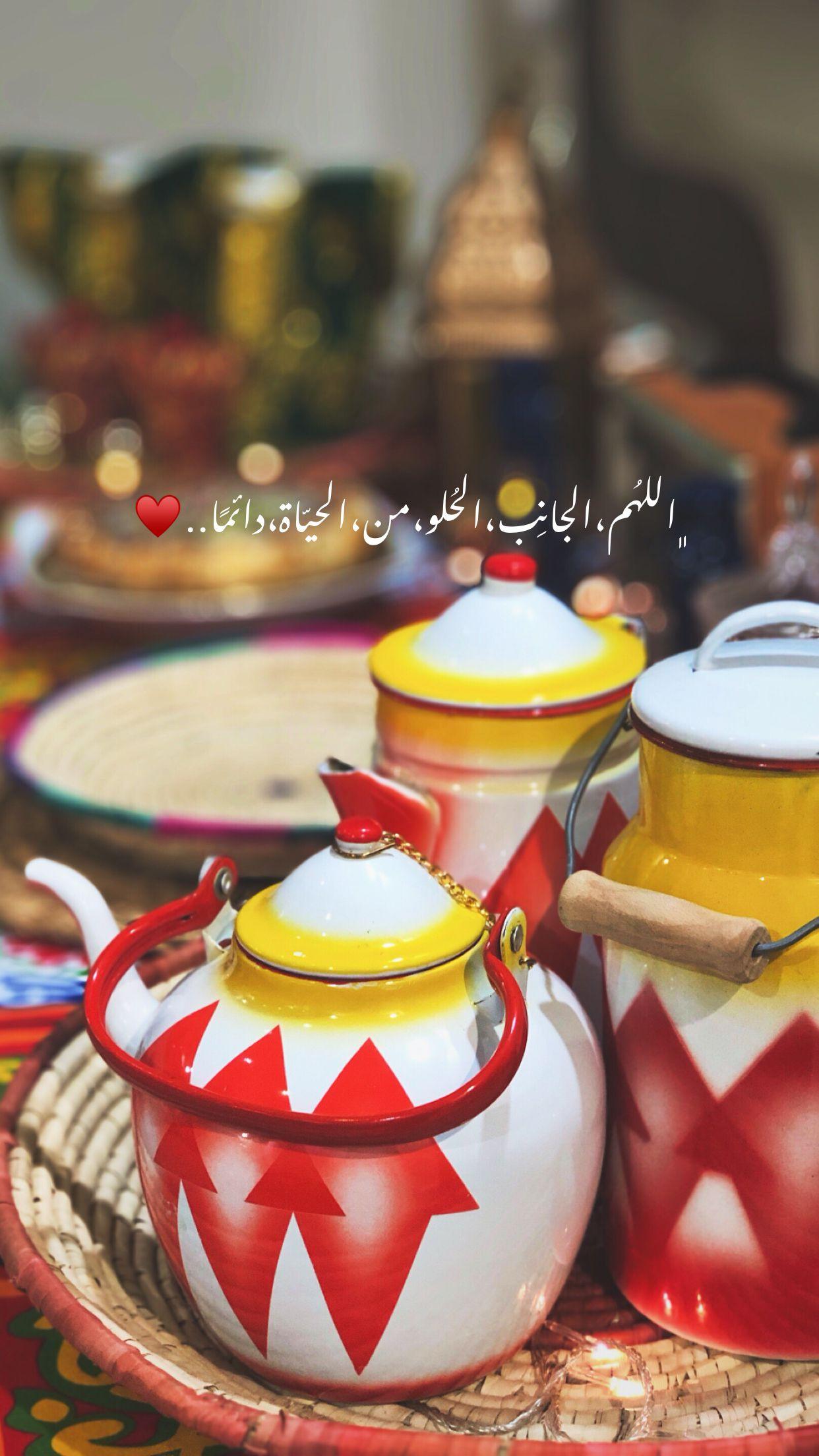 دعاء ادعية رمضان اقتباسات الشرقية سناب سنابات مصورين شعبي قرقيعان Ramadan Instagram Photo Ideas Posts Cool Words