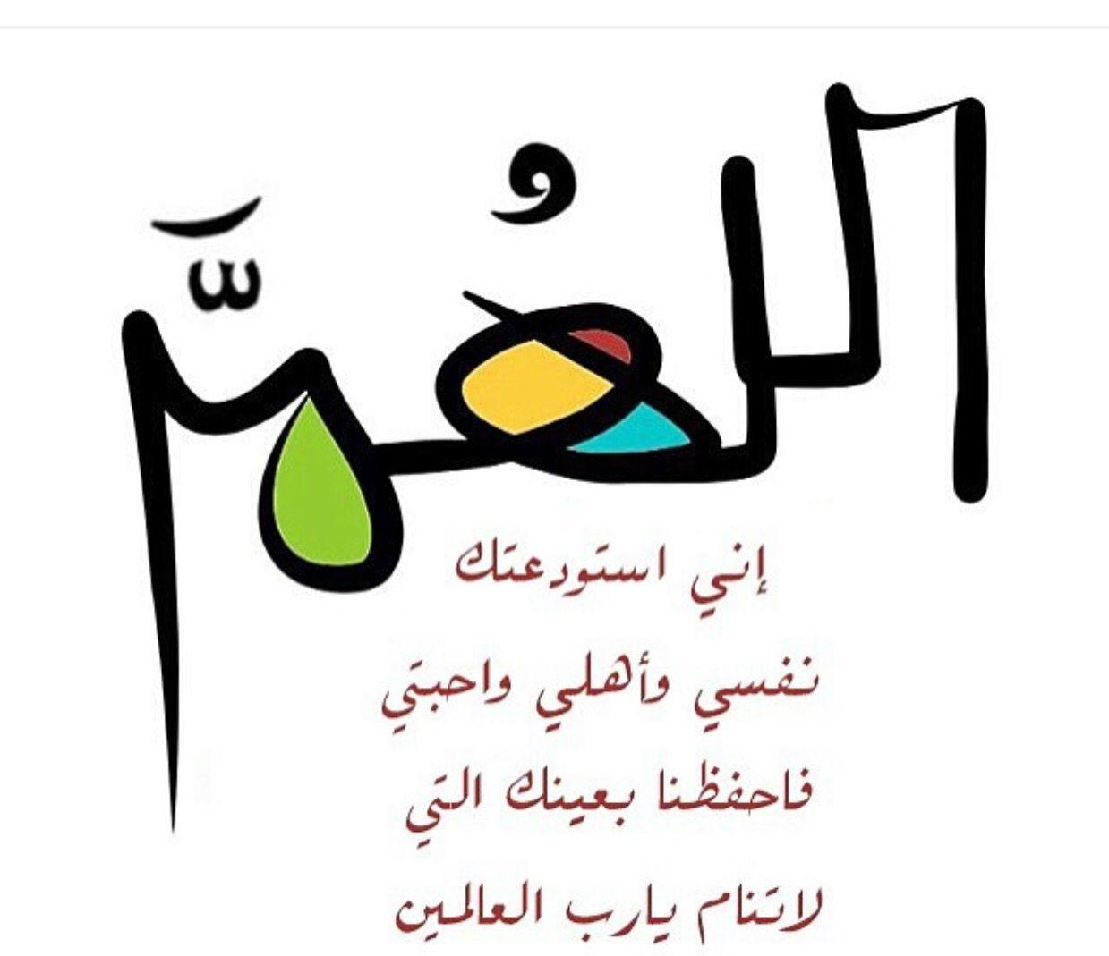 اللهم استودعتك نفسي ووالدي وزوجي وأولادي وأهلي وأحبابي Words My Love Islam