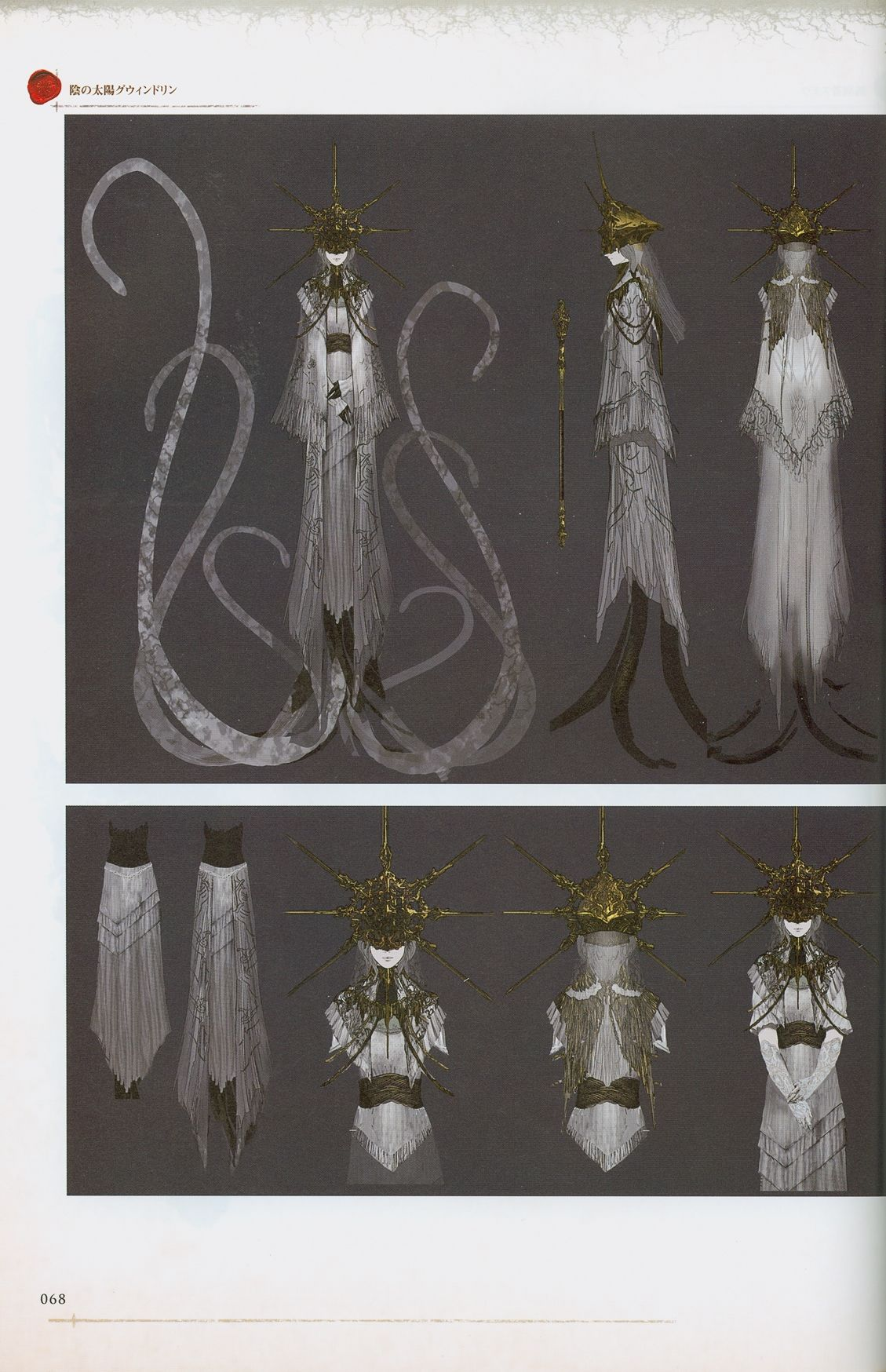 Dark Souls Design Works Gwyndolin Dark Souls Art Dark