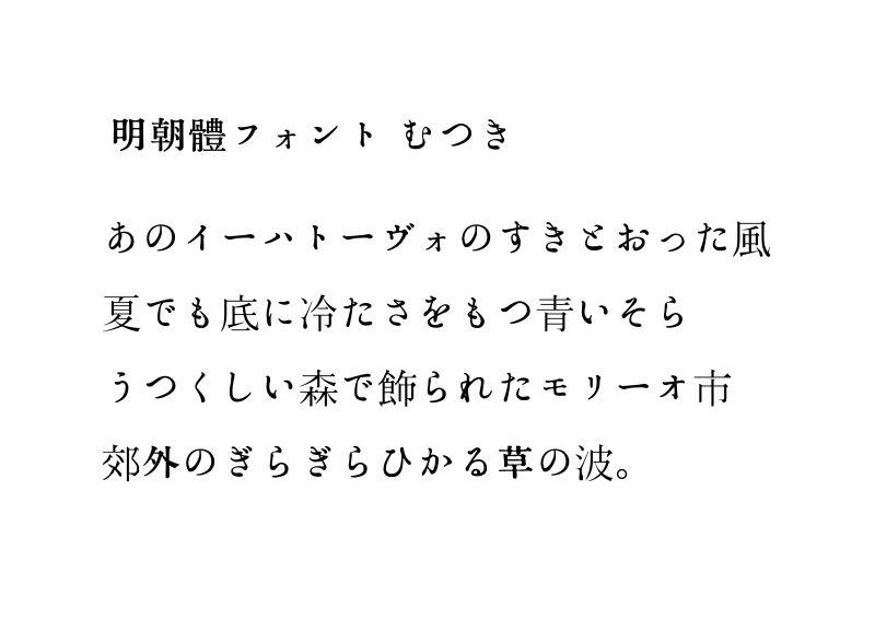 ちょっと懐かしい 昭和レトロな明朝体系の日本語無料フォントいろいろ 商用可 Ttf Otf 無料フォント フォント フリーフォント 日本語