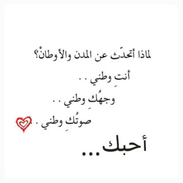 Pin By Abdulrahman Al Allawi On ح ب Love True Words Words Quotations