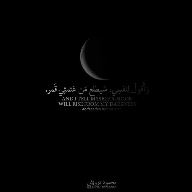 محمود درويش Tumblr Quotes For Book Lovers Words Quotes Islamic Quotes