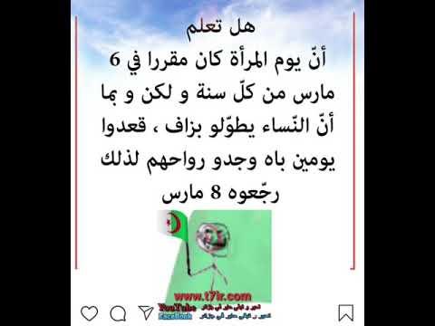 هل تعلم لماذا تم تأخير عيد المرأة الى 8 مارس من كل سنة Youtube 2020 نكت مضحكة جدا تحير وتبقى حاير في جزائر الجزائر نكت جزائرية Convenience Store Products