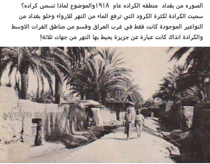 الصورة في الكرادة بغداد عام 1918 ويوجد شرح في الصورة Baghdad Baghdad Iraq Old Egypt