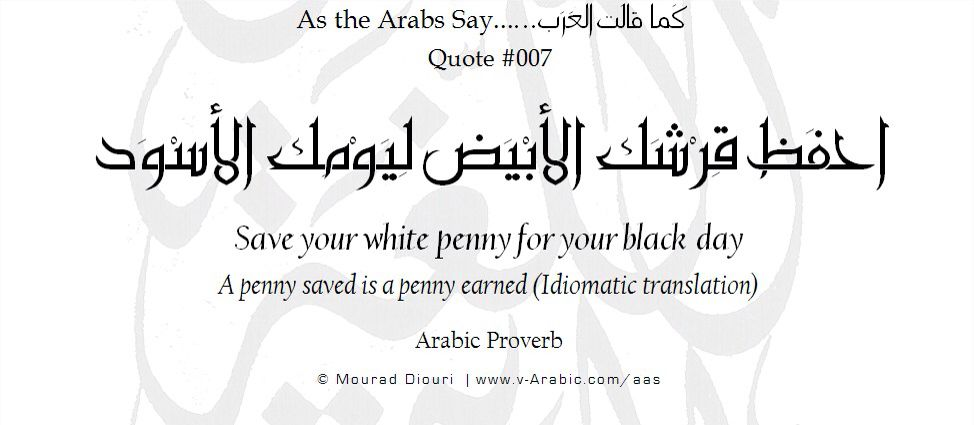 Pin By Mariam On Arabic Quotes Quotes Arabic Quotes Proverbs