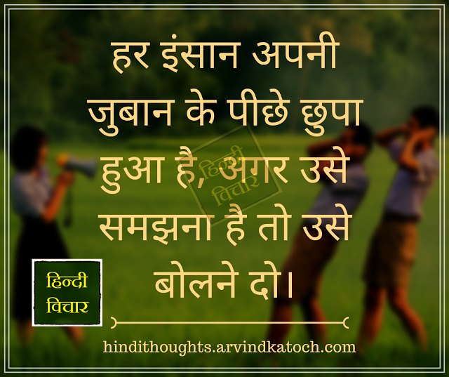 Hindi Thoughts (Suvichar) Every Person