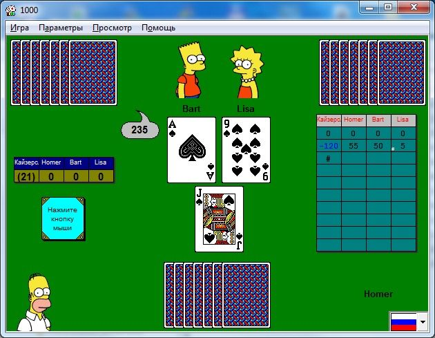 Награды за победу в игральных карт с различное количество точек.