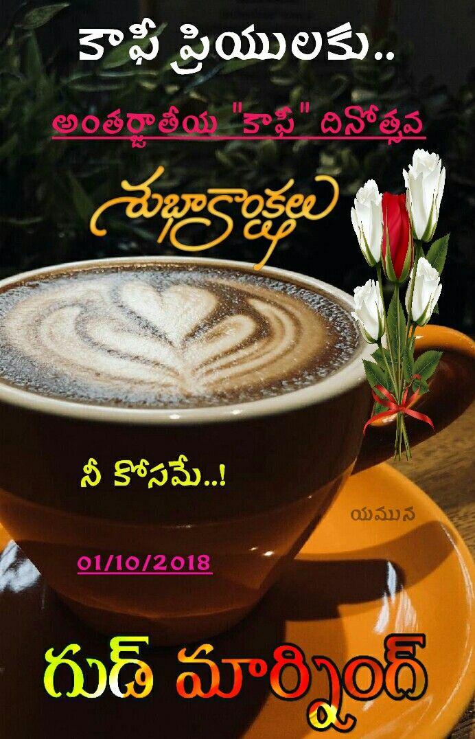 Pin by Yamunachowdari on International coffee day