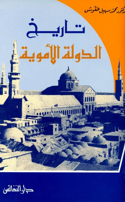تاريخ المسلمين في الأندلس أ د محمد سهيل طقوش Free Download Borrow And Streaming Internet Archive Pdf Books Reading Arabic Books Book Club Books