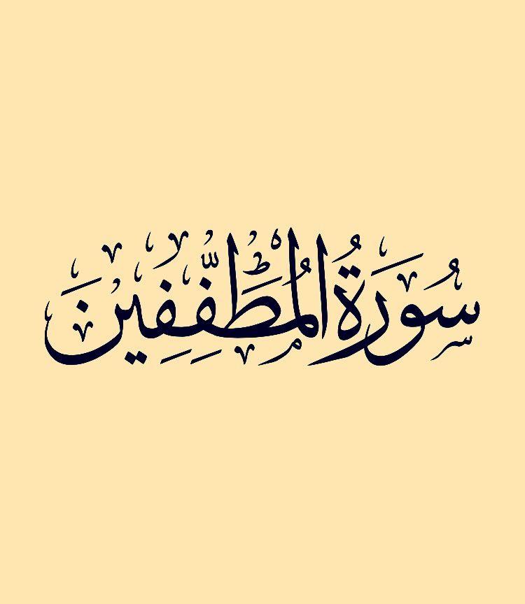 سورة المطففين قراءة ماهر المعيقلي Arabic Calligraphy Calligraphy