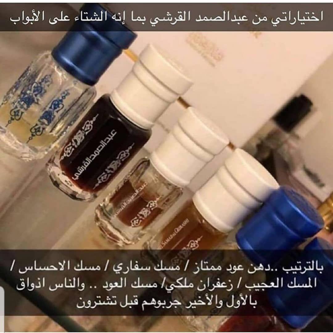 Matjar Amool Matjar Amool متجر يوفر لكم كل شي تحتاجون شنط شوز ساعات ميك اب اطقم صراحه شغلهم مرتب و Perfume Scents Hair Perfume Diy Perfume Genius